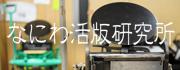03 なにわ活版研究所