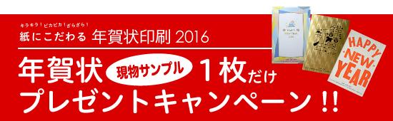 年賀状「現物サンプル」1枚だけ プレゼントキャンペーン!!
