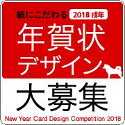 2018年 年賀状デザイン大募集
